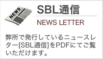 SBL通信